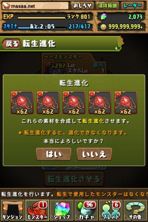 【パズドラ日記】転生降三世明王に転生進化!