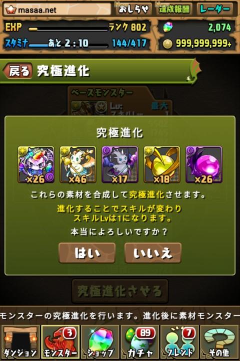 【パズドラ日記】極醒の聖魔王・パイモンに究極進化!