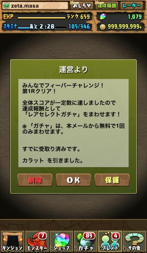 【パズドラ日記】レアセレクトガチャに挑戦する!(2019年6月)
