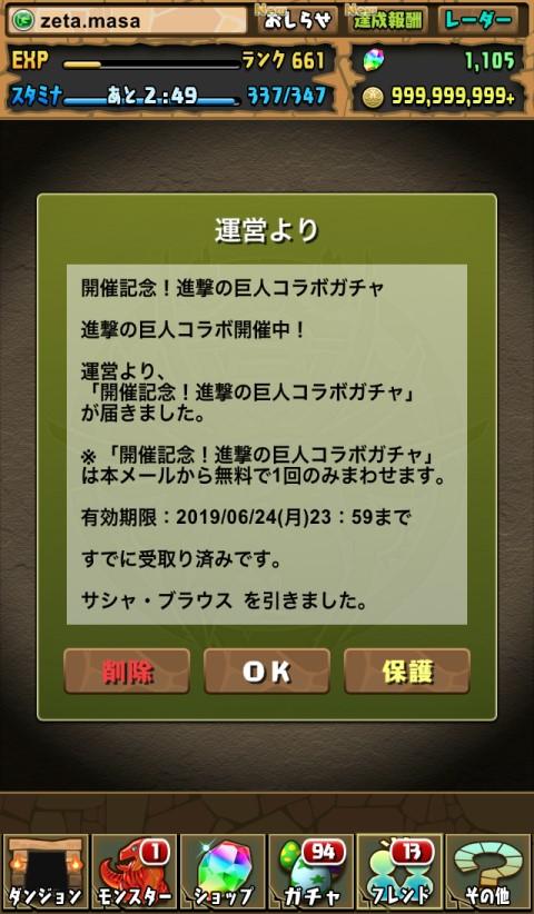【パズドラ日記】開催記念!進撃の巨人コラボガチャに挑戦!(2019年6月)
