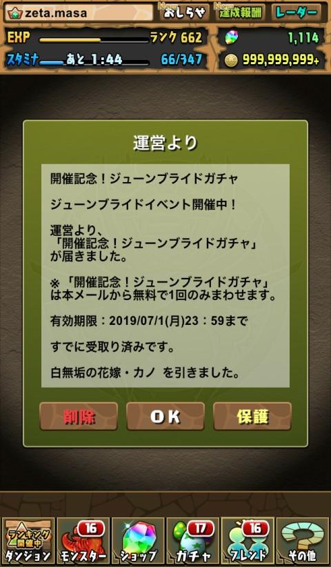 【パズドラ日記】開催記念!ジューンブライドガチャに挑戦!(2019年)
