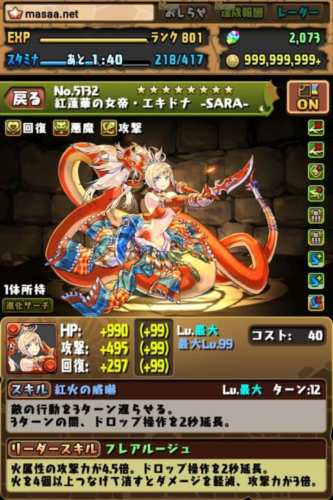 【パズドラ日記】紅蓮華の女帝・エキドナ -SARA-に究極進化!