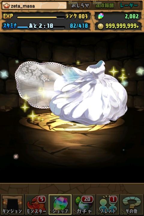 【パズドラ日記】白薔薇のウェディングドレスを入手する!