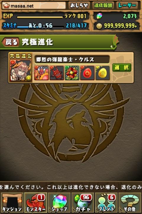 【パズドラ日記】郷愁の弾龍楽士・クルスに究極進化!