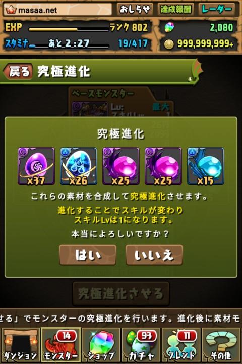 【パズドラ日記】覚醒呂布に究極進化!