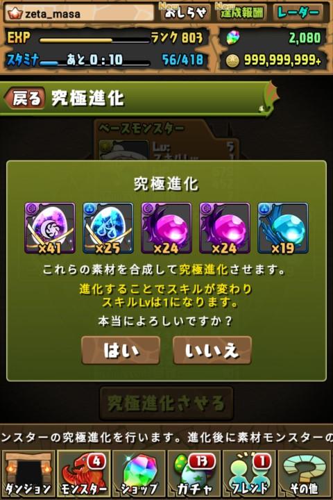 【パズドラ日記】ババァーンに究極進化!