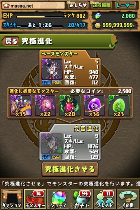 【パズドラ日記】高雅の鍵龍楽士・ラディに究極進化!