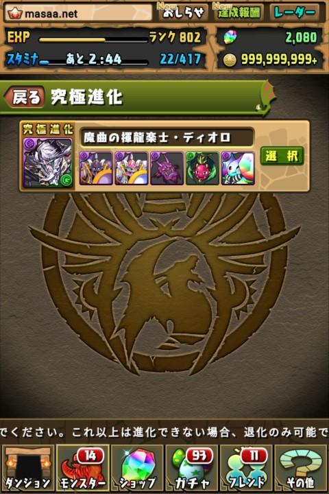 【パズドラ日記】魔曲の揮龍楽士・ディオロに究極進化!