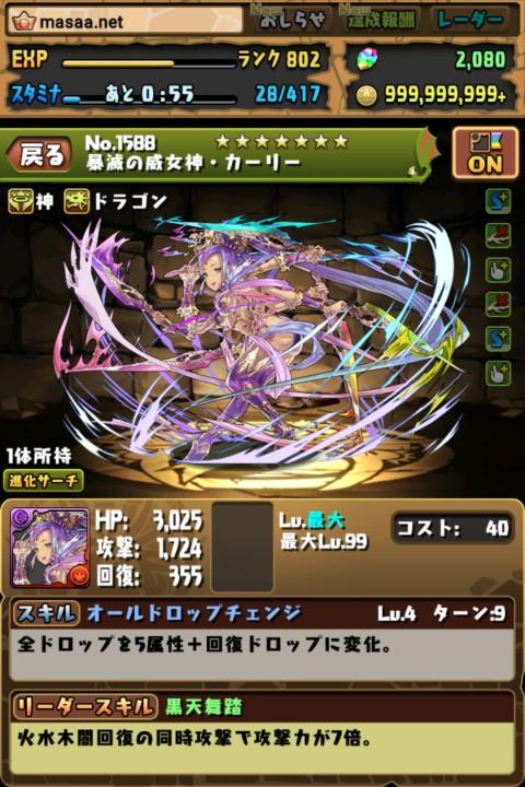 【パズドラ日記】極醒の威女神・カーリーに究極進化!