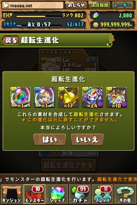 【パズドラ日記】超転生サクヤに超転生進化!