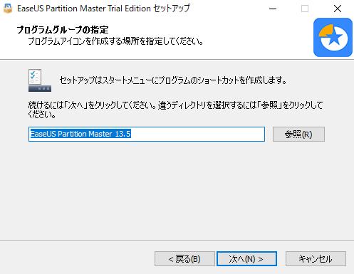 【レビュー記事】 EaseUS Partition Master Pro お試し版