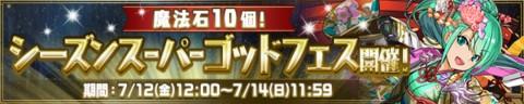 【パズドラ日記】魔法石10個!シーズンスーパーゴッドフェスに挑戦!(2019年7月)