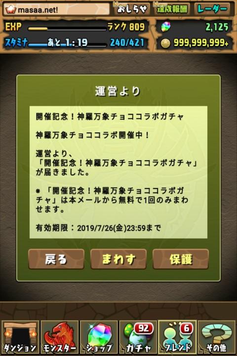 【パズドラ日記】開催記念!神羅万象チョココラボガチャに挑戦!(2019年7月)