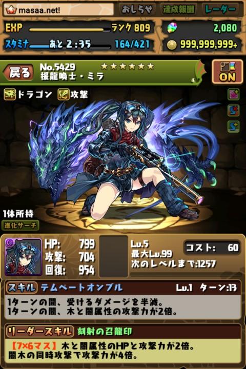 【パズドラ日記】克明の援龍喚士・ミラに究極進化!