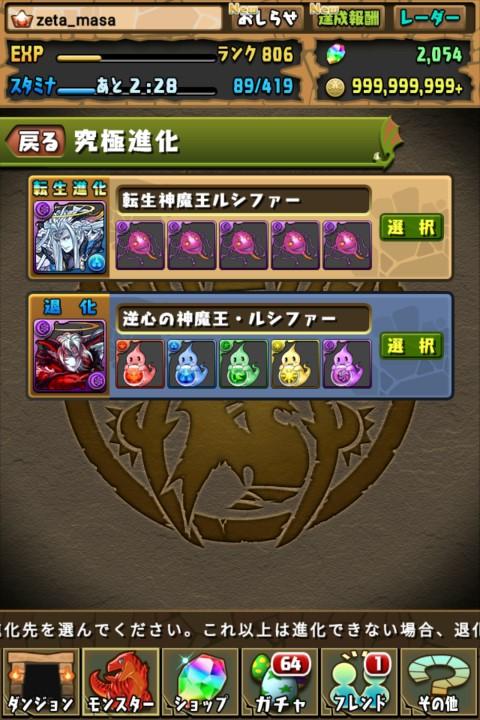 【パズドラ日記】転生神魔王ルシファーに転生進化!(2体目)