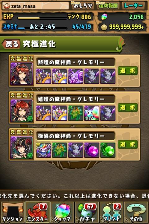 【パズドラ日記】極醒の魔神爵・グレモリーに究極進化!(3体目)