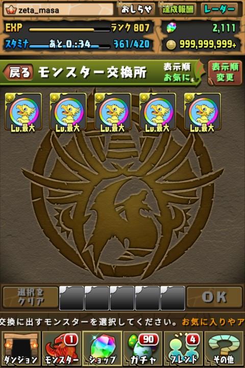 【パズドラ日記】ロックを入手する!