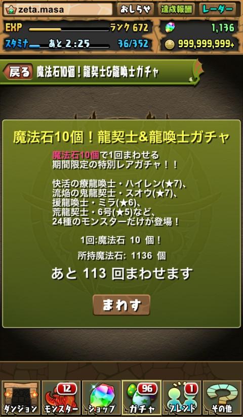 【パズドラ日記】サブ機で魔法石10個!龍契士&龍喚士ガチャに挑戦!(2019年7月)