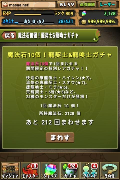 【パズドラ日記】メイン機で魔法石10個!龍契士&龍喚士ガチャに挑戦!(2019年7月)