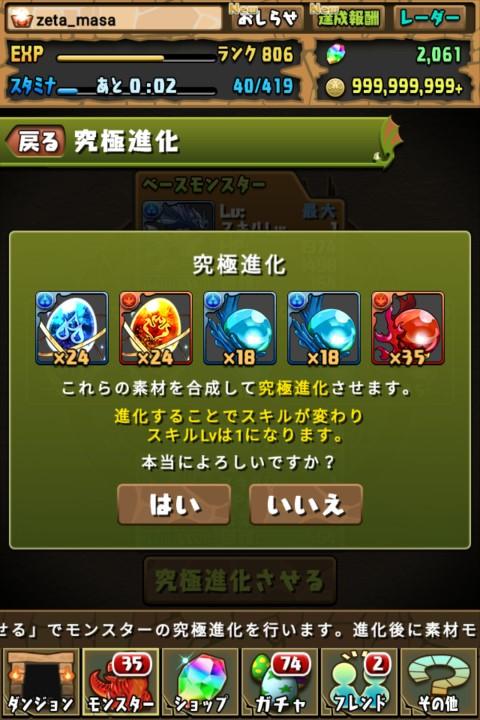 【パズドラ日記】覚醒ヘルメスに究極進化!(2体目)