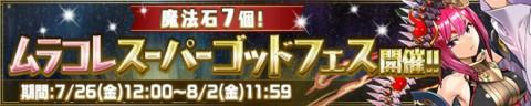 【パズドラ日記】魔法石7個!ムラコレスーパーゴッドフェスに挑戦!(2019年7月)
