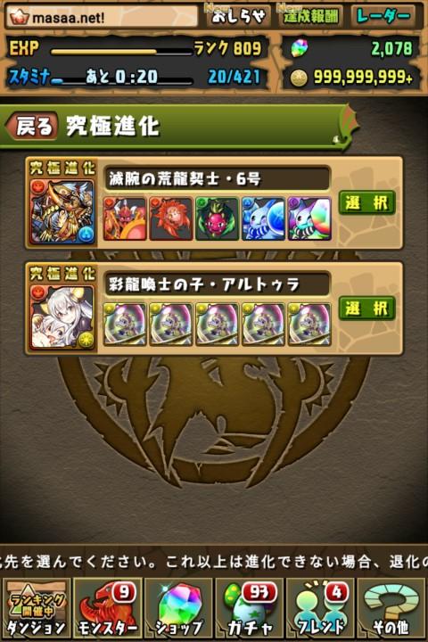 【パズドラ日記】彩龍喚士の子・アルトゥラに究極進化!