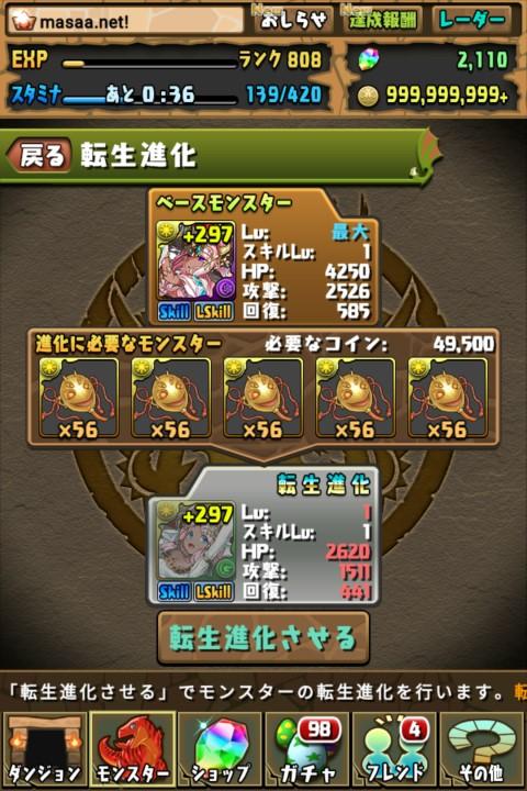 【パズドラ日記】転生ハトホルに転生進化!