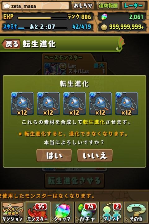 【パズドラ日記】転生ヘルメスに転生進化!(2体目)
