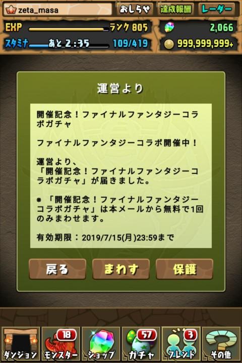 【パズドラ日記】開催記念!ファイナルファンタジーコラボガチャに挑戦!(2019年7月)