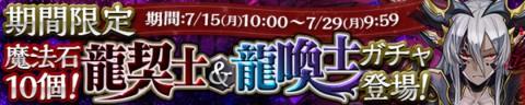 【パズドラ日記】開催記念!龍契士&龍喚士ガチャに挑戦!(2019年7月)