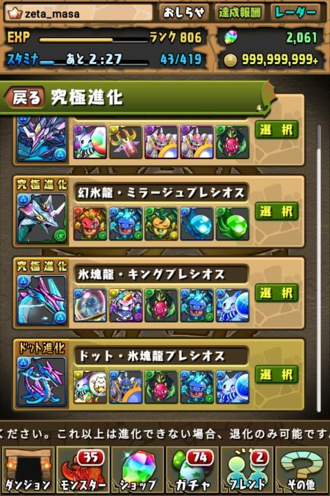 【パズドラ日記】ドット・氷塊龍プレシオスにドット進化!
