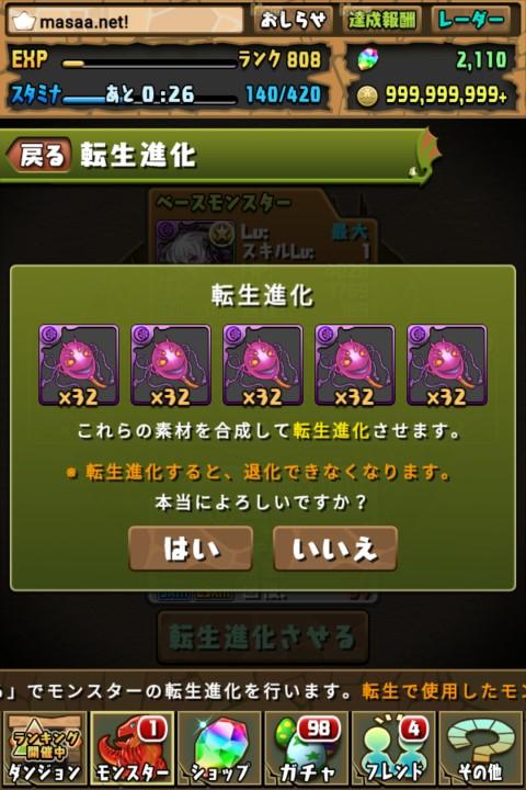 【パズドラ日記】転生明智光秀に転生進化!
