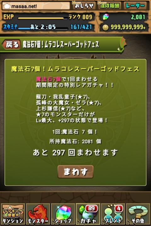 【パズドラ日記】メイン機で魔法石7個!ムラコレスーパーゴッドフェスに挑戦!(2019年7月)