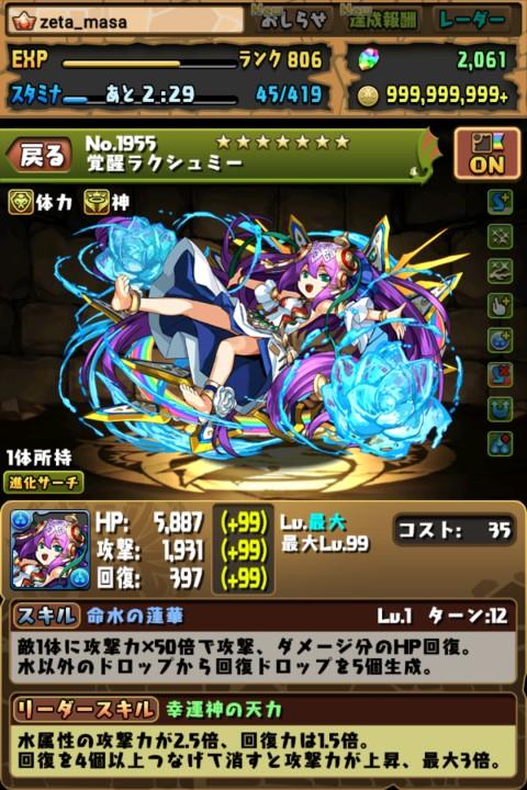 【パズドラ日記】覚醒ラクシュミーに究極進化!(2体目)