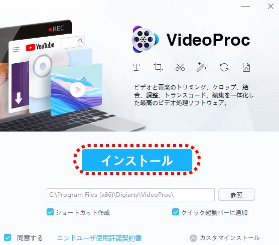 【レビュー記事】多機能ビデオ処理ソフト VideoProc 初期導入編