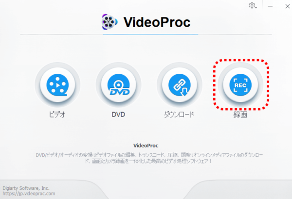 【レビュー記事】多機能ビデオ処理ソフト VideoProc 画面録画編