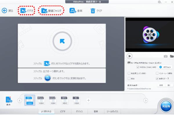 【レビュー記事】多機能ビデオ処理ソフト VideoProc 動画・音声変換編