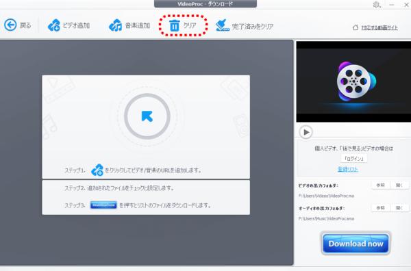 【レビュー記事】多機能ビデオ処理ソフト VideoProc Web動画ダウンロード編