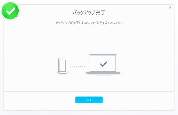 【レビュー記事】DearMob iPhoneマネージャー