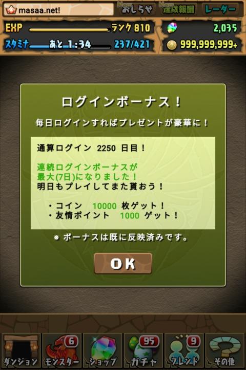 【パズドラ日記】無課金で通算ログイン2250日目の近況報告!