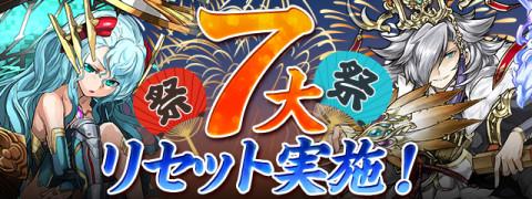 【パズドラ日記】7大リセット実施!(2019年8月)