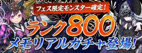 【パズドラ日記】ランク800メモリアルガチャに挑戦!(2019年8月)