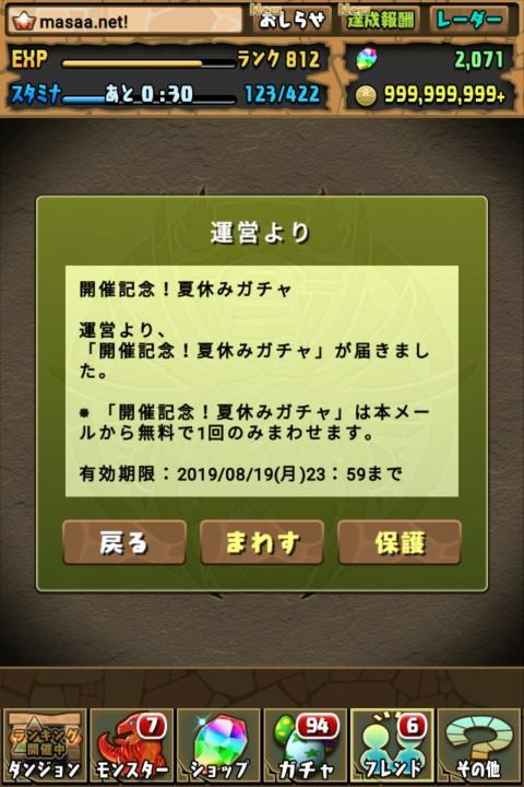 【パズドラ日記】開催記念!夏休みガチャに挑戦!(2019年)
