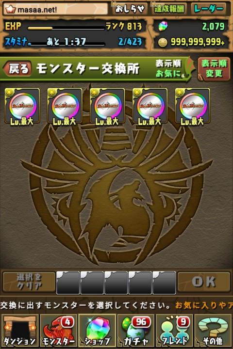 【パズドラ日記】永遠のリュウセイ・カイザーを入手する!