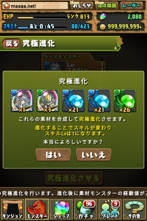 【パズドラ日記】覚醒アクベンスに究極進化!