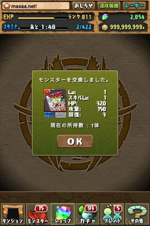 【パズドラ日記】コラボチャンピオンを入手する!