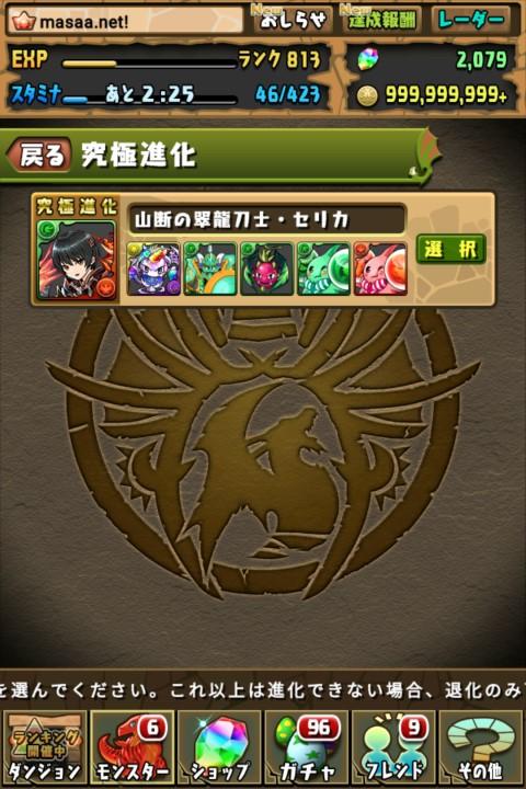 【パズドラ日記】山断の翠龍刀士・セリカに究極進化!