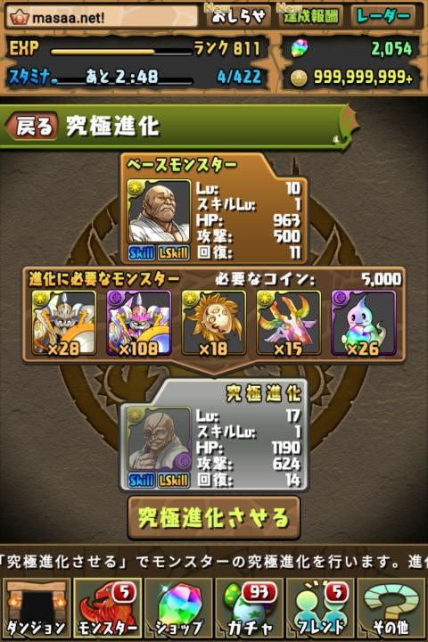 【パズドラ日記】武神・愚地独歩に究極進化!