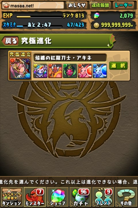 【パズドラ日記】焔纏の紅龍刀士・アキネに究極進化!