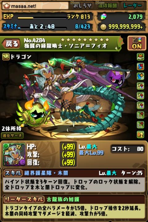 【パズドラ日記】極醒の緑龍喚士・ソニア=フィオに究極進化!(2体目)